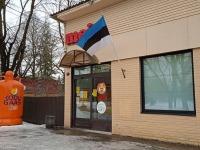 Lipp kaupluseketi Meie poe ees Jõgeval, Piiri tänavas. Foto: Jaan Lukas