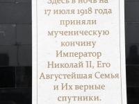 025 Püha Vere kirik Jekaterinburgis. Foto: Urmas Saard
