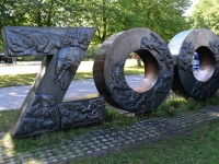 001 Tallinna loomaaia 80. sünnipäev. Foto: Urmas Saard